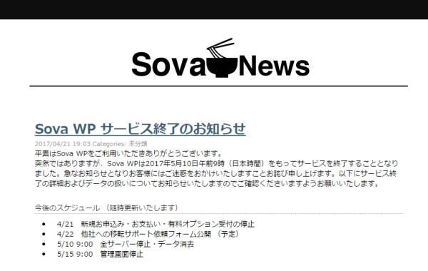 Sova WP サービス終了のお知らせ