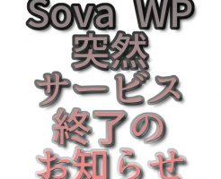 文字『Sova WP突然サービス終了のお知らせ』