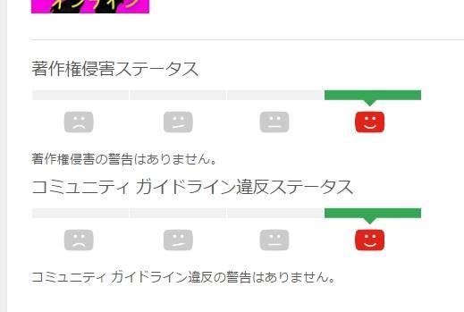 Youtubeのステータス画面