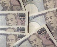 1万円札が数枚ある写真