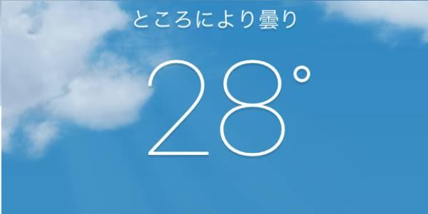 2017年05月12日の気温28度