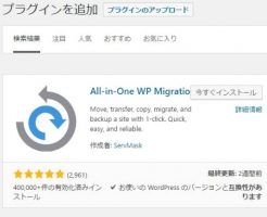 wordPressのプラグイン「All-in-One WP Migration」