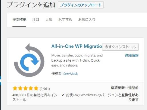 wordPressのプラグイン「All-in-One WP Migration」
