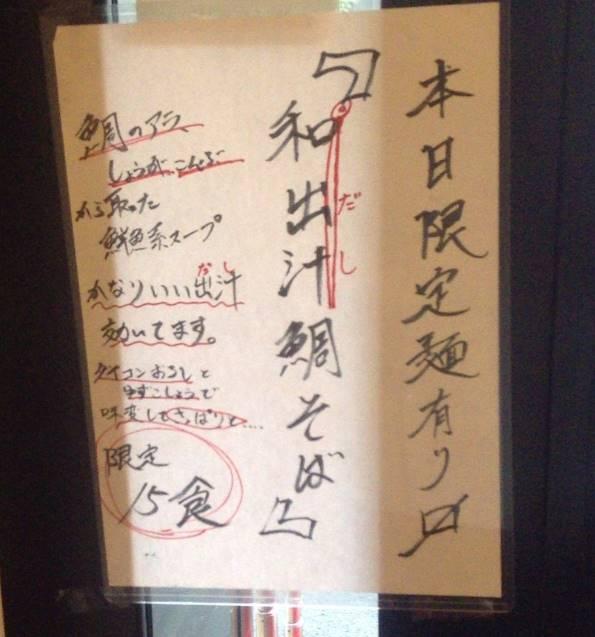 限定麺の張り紙 和出汁鯛そば(ラーメン)竹末東京プレミアムの限定麺