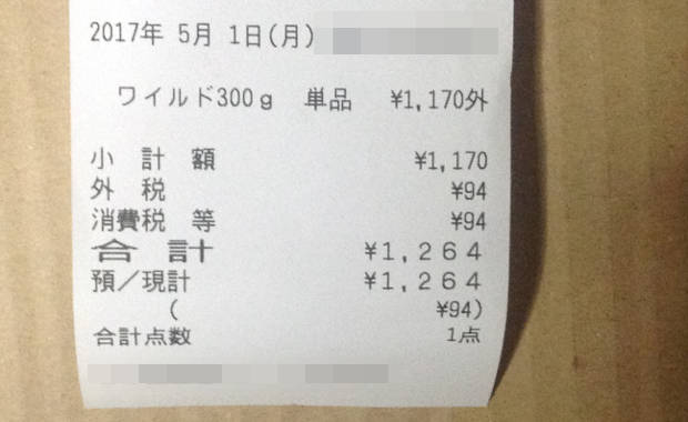 ペッパーランチのワイルドステーキのライス抜き価格