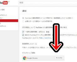 YouTubeのデスクトップ通知切り替え前