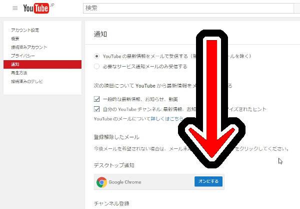 YouTubeのデスクトップ通知をオフにした状態