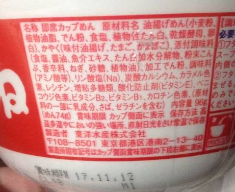 東日本版の赤いきつねの原材料表示