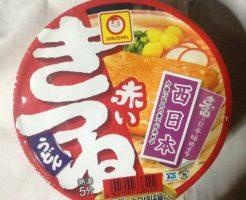 西日本版 あかいきつね(マルちゃん)パッケージ