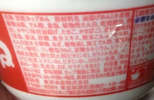 原材料表示 西日本版 あかいきつね(マルちゃん)