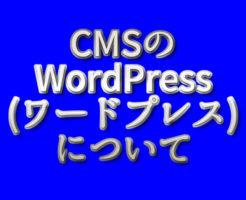 文字『CMSのWordPress(ワードプレス)について』