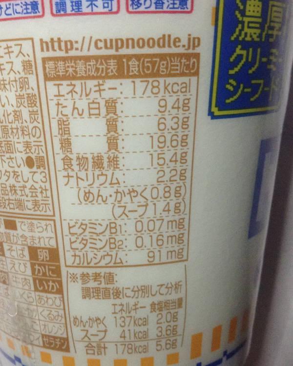 栄養成分表示カップヌードル ナイス 濃厚! クリーミーシーフード