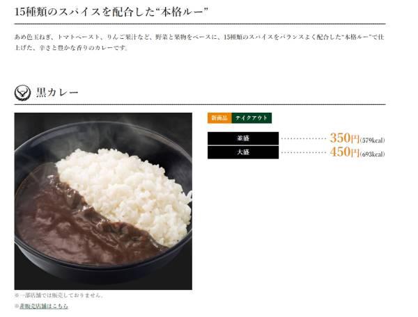 吉野家公式サイトのカレーメニューのページ