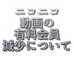文字『ニコニコ動画の有料会員減少について』