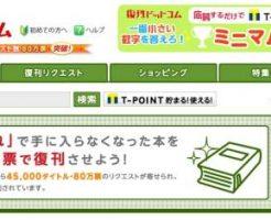http://www.fukkan.com/