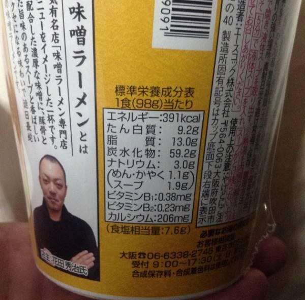 栄養成分表示液 麺処 花田と書かれているエースコックのカップラーメン