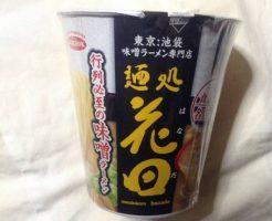 側面パッケージ 麺処 花田と書かれているエースコックのカップラーメン