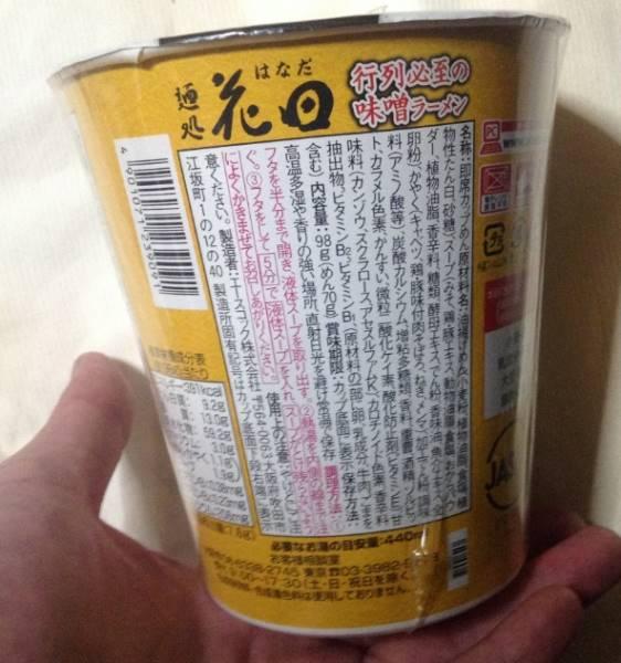 原材料表示  麺処 花田と書かれているエースコックのカップラーメン