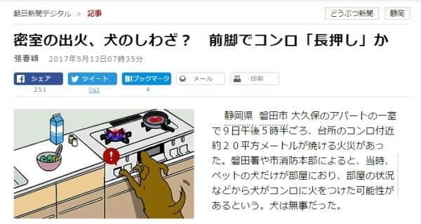 朝日新聞の記事『密室の出火、犬のしわざ? 前脚でコンロ「長押し」か』