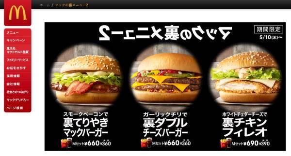 マック裏メニュー(日本マクドナルド)