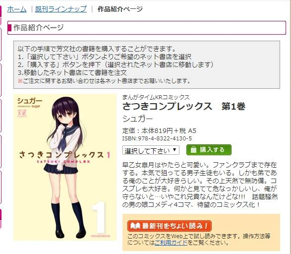さつきコンプレックス 第1巻 - まんがタイムきらら - 作品紹介ページ