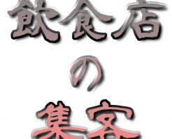 文字『飲食店の集客』