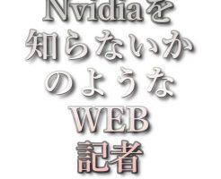 文字『Nvidiaを知らないかのようなWEB記者』