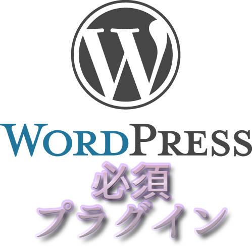 文字「wordpress必須プラグイン」