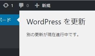 エラー表示 『WordPressを更新  別の更新が現在進行中です』