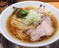限定麺 いつもとちょっと違う醤油そば|竹末東京プレミアム