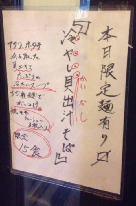 冷やし貝出汁そば 竹末東京プレミアムの限定麺の張り紙