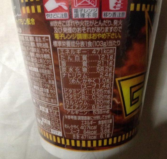 栄養成分表示 日清食品 カップヌードル エナジー味噌ジンジャー ビッグ