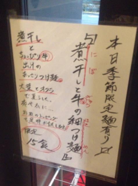 レジを横の告知:煮干しとちょっぴり牛出汁のあっさりつけ麺|竹末東京プレミアムの限定麺
