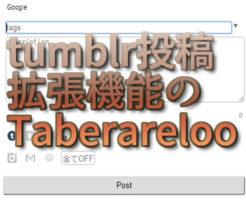 文字『tumblr投稿拡張機能のTaberareloo』