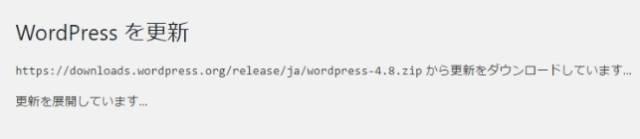 WordPressの更新が進まない状態