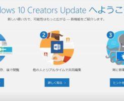 「Windows 10 Creators Update へようこそ」という画面