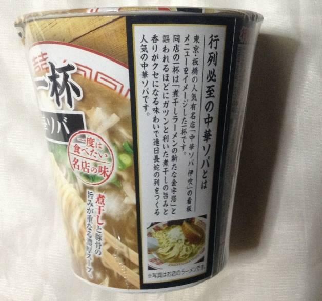 エースコック 一度は食べたい名店の味 伊吹監修の一杯 行列必至の中華ソバの説明書き