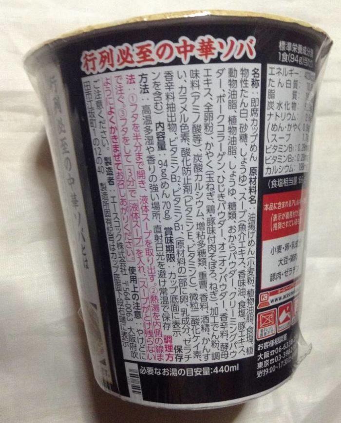 エースコック 一度は食べたい名店の味 伊吹監修の一杯 行列必至の中華ソバの原材料表示