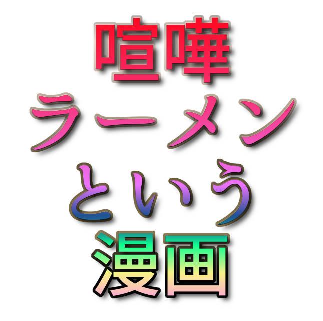 文字『喧嘩ラーメンという漫画』