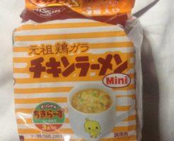 日清食品 チキンラーメン Mini 3食入り