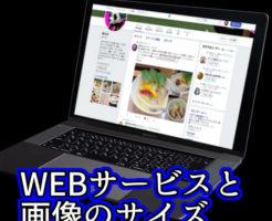 文字『WEBサービスと画像のサイズ』
