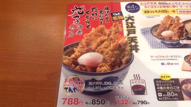 てんやの大江戸天丼のメニュー表