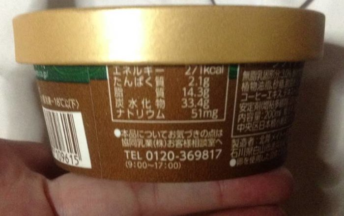 側面の栄養表示:カフェオレチョコクッキー(アイスクリーム)
