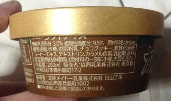 原材料表記 カフェオレチョコクッキー(ラクトアイス)