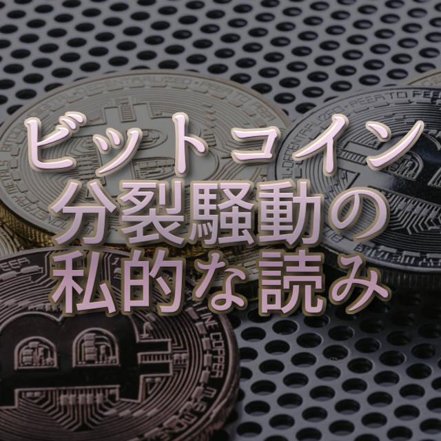 文字『ビットコイン分裂騒動の私的な読み』