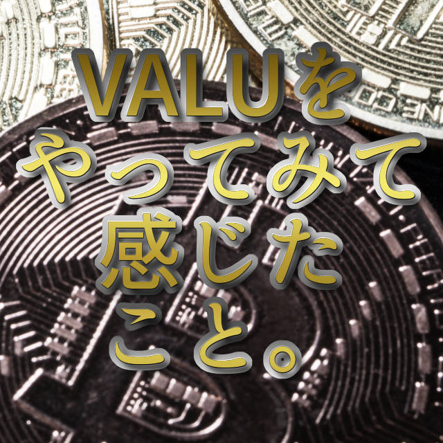 文字『VALUをやってみて感じたこと。』