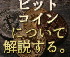 文字『ビットコインについて解説する。』