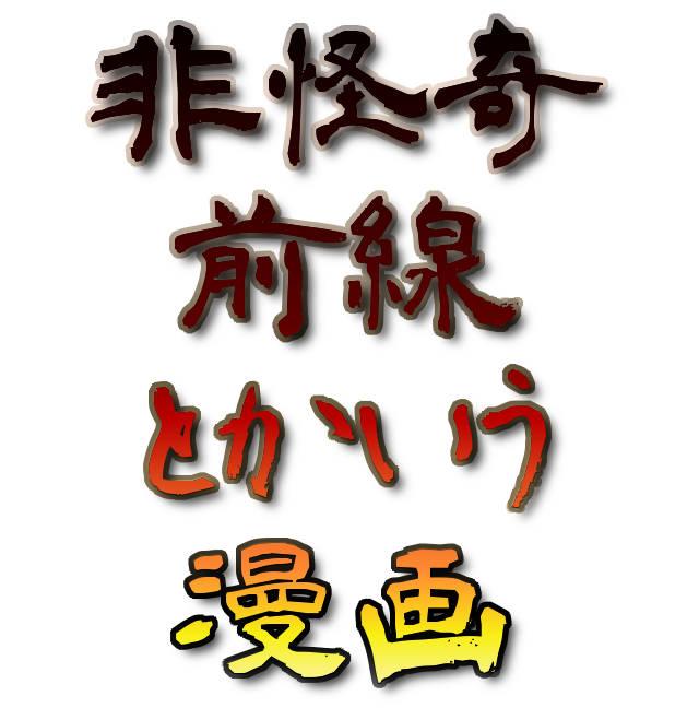 テキスト『非怪奇前線とかいう漫画』