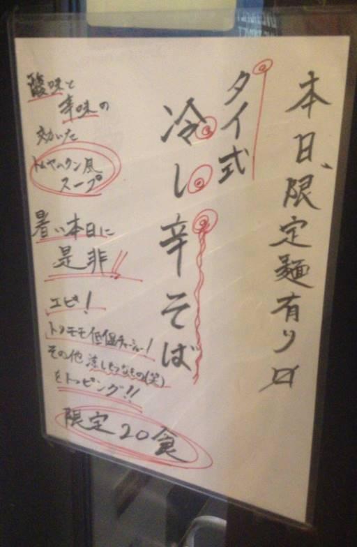 メニュー:竹末東京プレミアムの限定麺冷やし辛そば