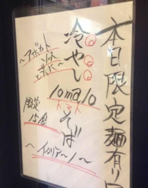 2017年7月31日の限定麺告知